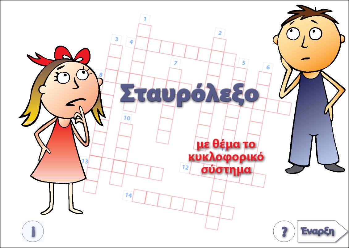 http://photodentro.edu.gr/lor/retrieve/16683/CrosswordKykloforiko.swf