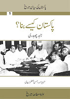 Free download Pakistan Kaise Bana By Zahid Chaudhry And Hasan Jaffer Zaidi