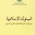 البنوك الاسلامية و دورها فى تنمية اقتصاديات المغرب العربي