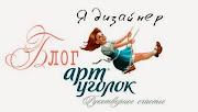 """ДК блога """"Арт Уголок"""""""