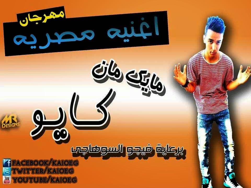 مهرجان اغنية مصرية