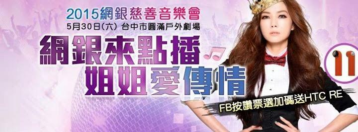 台中圓滿劇場│2015網銀慈善音樂會