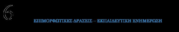 Σύνδεσμος Φιλολόγων Αργολίδας – Blog