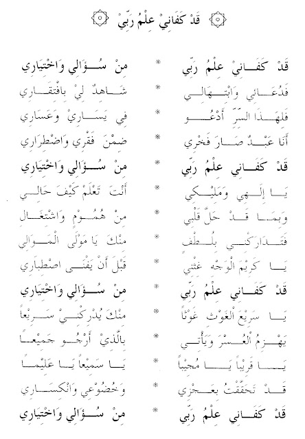 Habib Syech - Qod Kafaanii