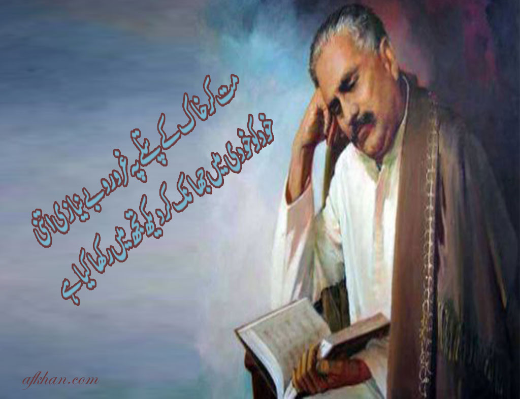 silent lover poetry allama iqbal poetry