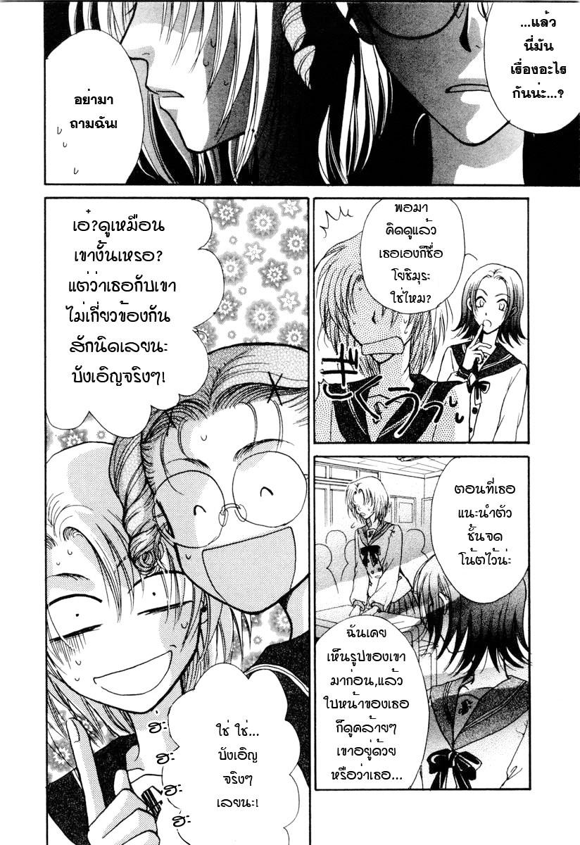 อ่านการ์ตูน Kakumei no Hi 2 ภาพที่ 19