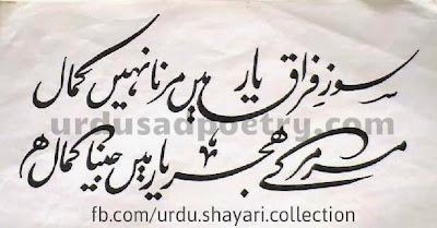 Soz-e-Firaaq Yaar Main