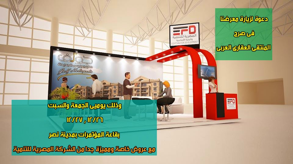 exhibits our products for new heliopolis city
