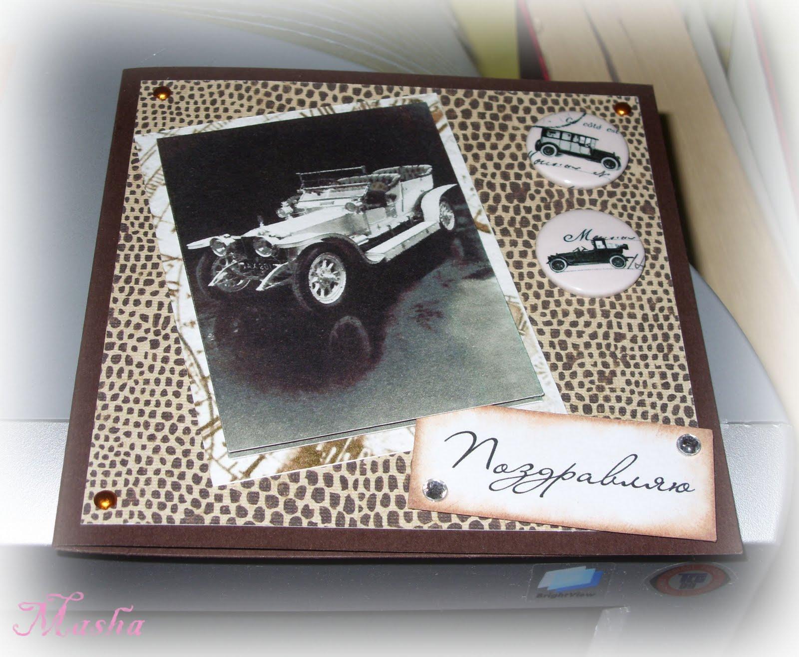 Чисто мужская открытка на день рождения открытка 6798 57