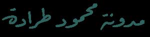 مدونة محمود طرادة