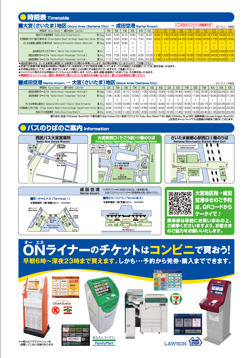 http://5931bus.com/kosoku/20140114onliner.pdf
