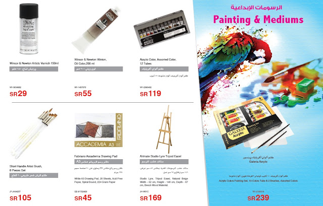 اسعار وعروض ادوات الرسم والاشغال فى مكتبة جرير سبتمبر 2015