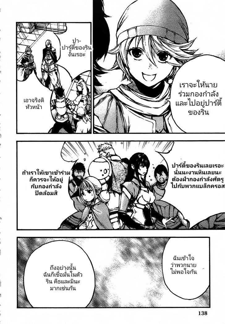 Eden ตอนที่ 13 TH แปลไทย