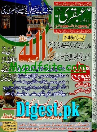 Ubqari Magazine September 2014