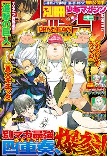 別冊少年マガジン 2014年11月号 Complete (Bessatsu Shonen Magazine 2014-11) zip rar Comic dl torrent raw manga raw