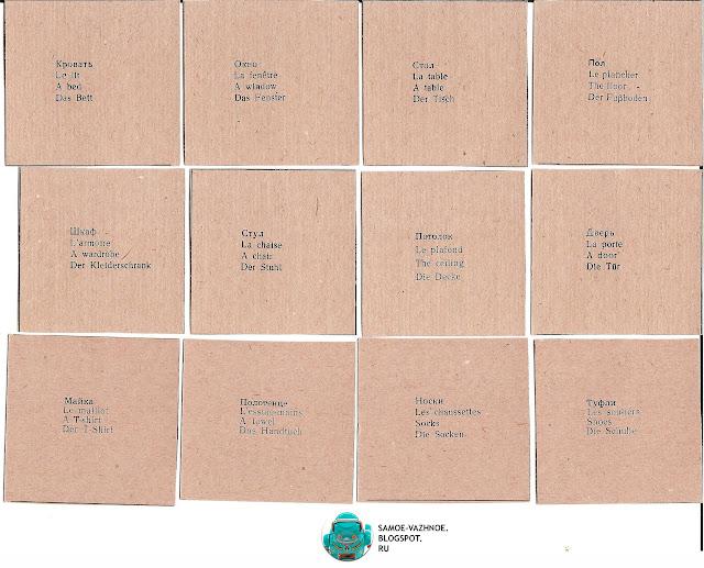 Обучающая игра СССР советская. Лото на 4 четырёх языках СССР Крещановская Трубкович 1991 Петух