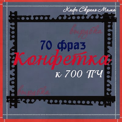 Конфетка до 700ПЧ
