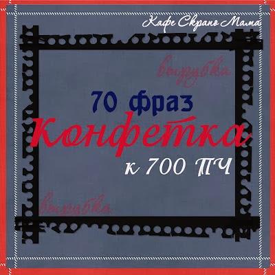 Конфетка до 700ПЧ