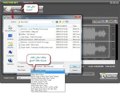 تحميل برنامج FreeTrim MP3  تقطيع الاغانى mp3 مع الشرح وتعديل ملفات الصوت