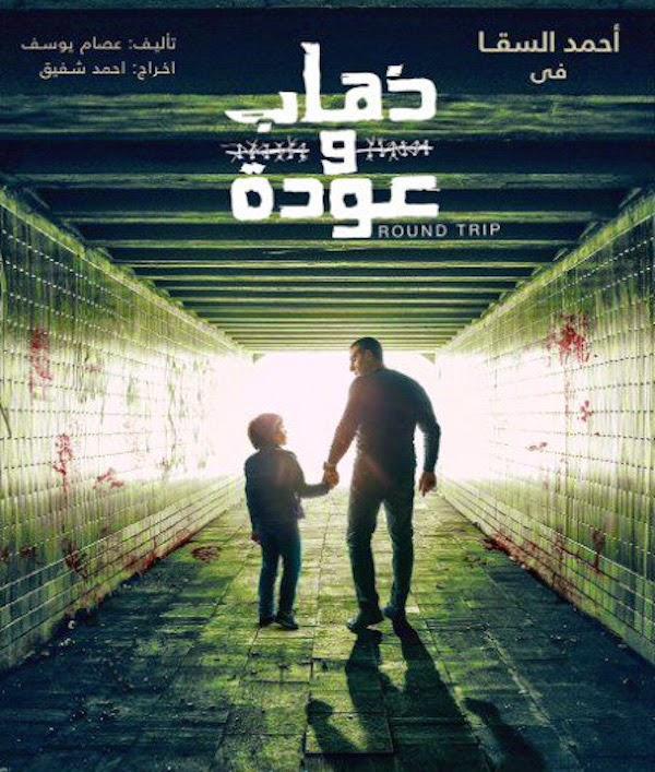 أحمد السقا في بيروت لتصوير مشاهد مسلسل ذهاب وعودة,  صور أحمد السقا, أحمد السقا,