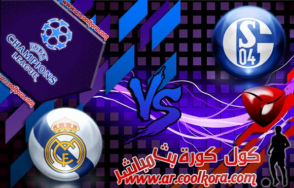 مشاهدة مباراة شالكة وريال مدريد 26-2-2014 بث مباشر دوري أبطال أوروبا Schalke 04 vs Real Madrid