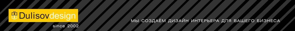 Дизайн студия,дизайн кафе,магазина,офиса,торгового центра,бутика,гостин,клуба,интерьер Екатеринбург