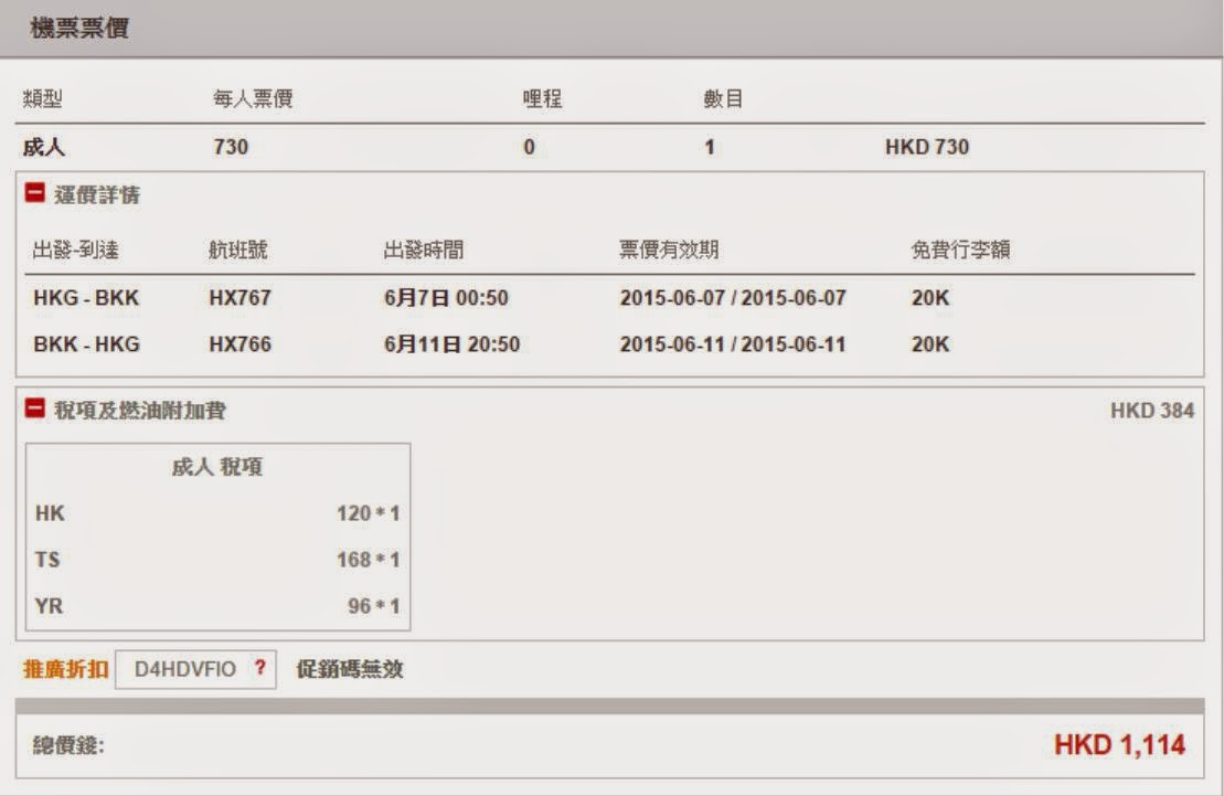 香港飛曼谷6月份出發 連稅HK1,114起