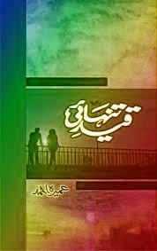 Qaid_e_Tanhai Urdu Novel by Umera Ahmad