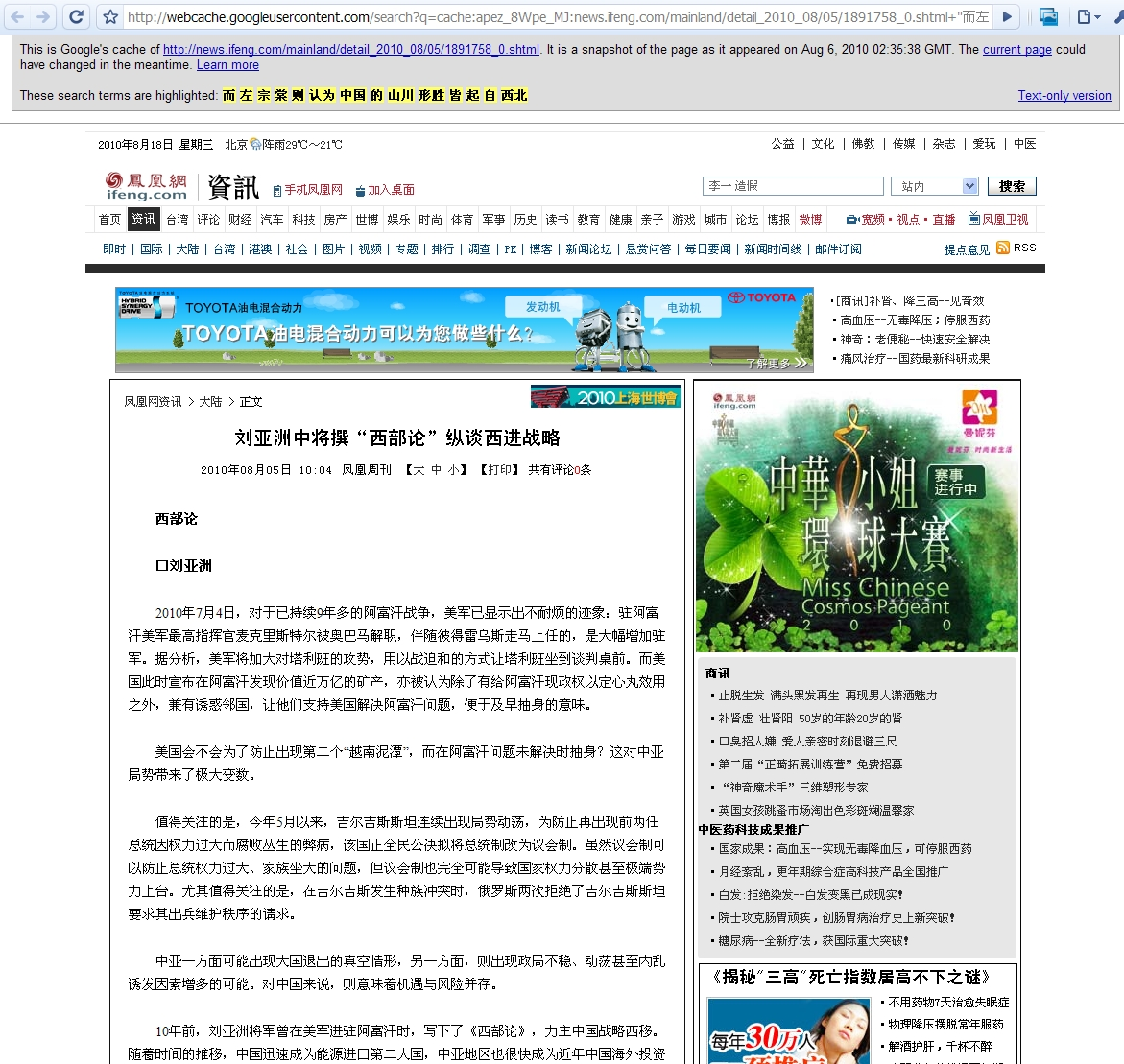 Essay on Political Censorship In China