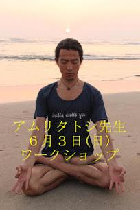 【詳細後日】6月3日(日)アムリタトシ先生ワークショップ
