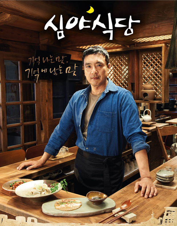 Late Night Restaurant Korean Drama Wiki