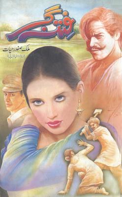 Fitna Gar By M.Safdar Hayaat