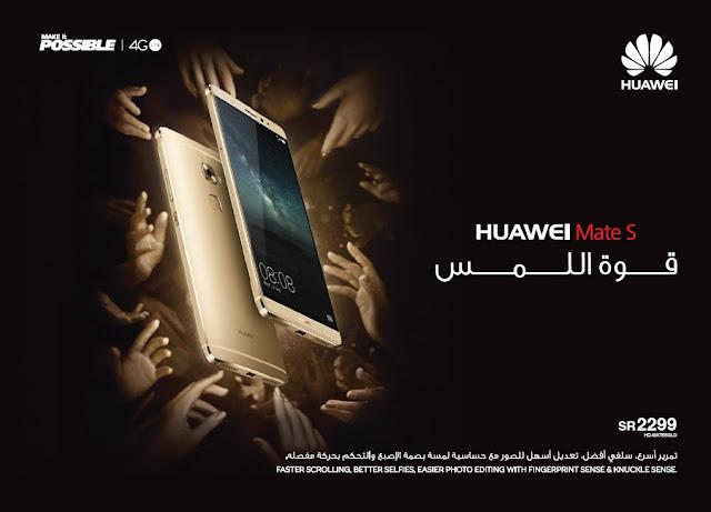 سعر جوال Huawei Mate S