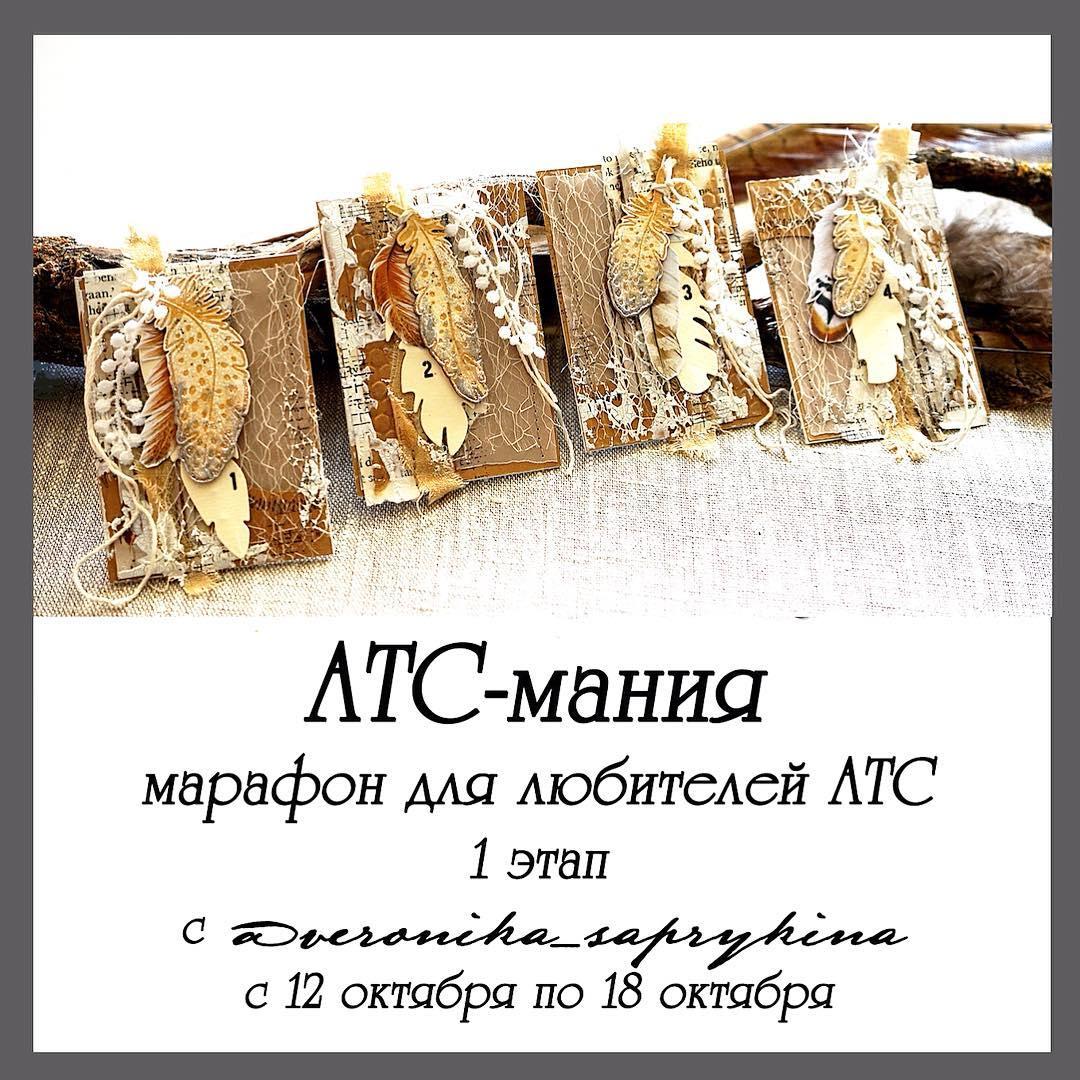 АТС-мания