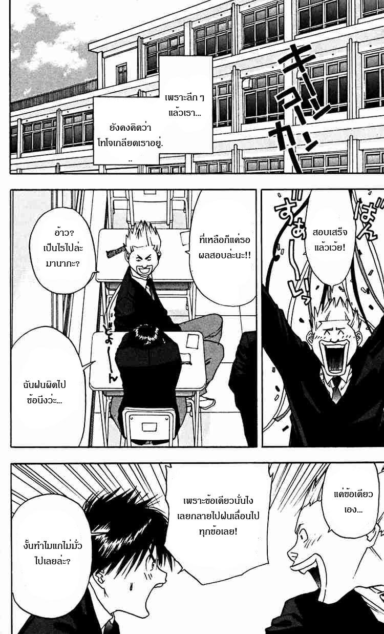 อ่านการ์ตูน Ichigo100 14 ภาพที่ 16