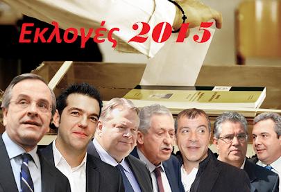 ΕΚΛΟΓΕΣ 2015
