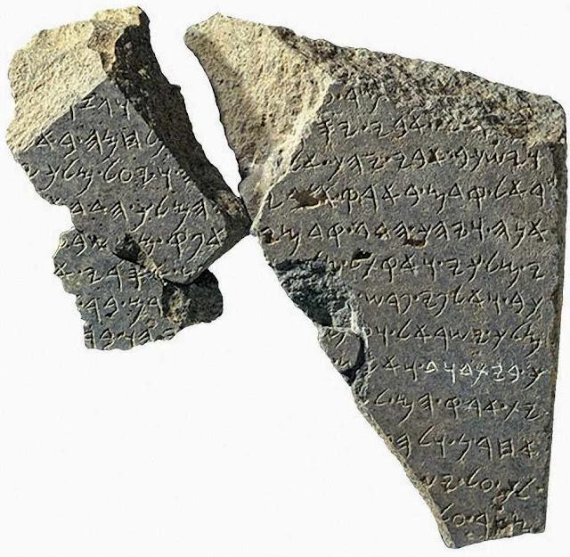 Salmanaser III descreve vitória sobre Acab, rei de Israel (873–852 a.C.) 1 Reis 16:28, etc.