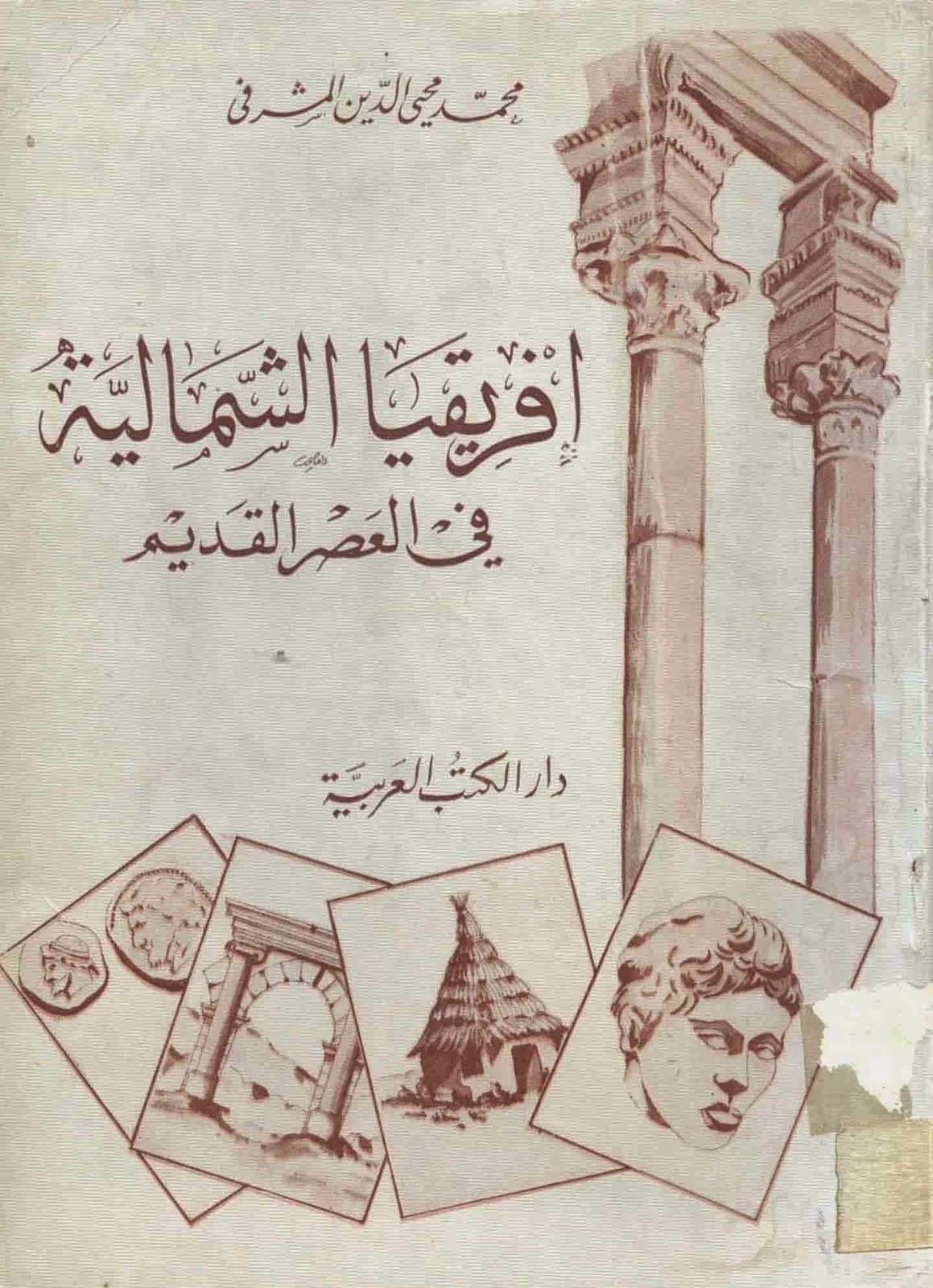 إفريقيا الشمالية في العصر القديم لـ محمد محىي الدين المشرفي