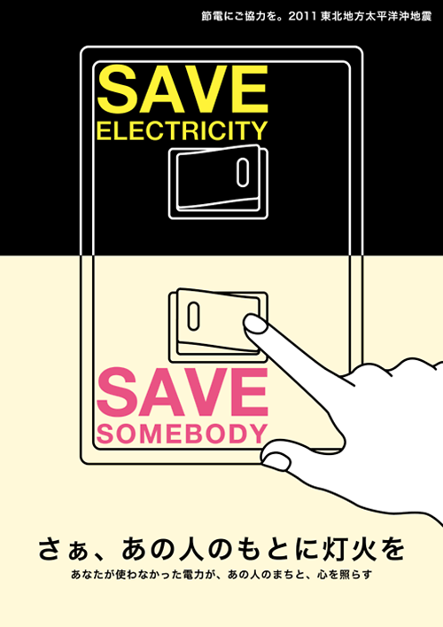save electricity. save somebody