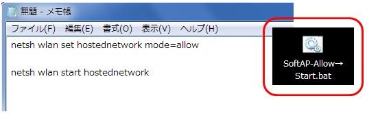 許可コマンドと開始コマンドのバッチファイルを作成