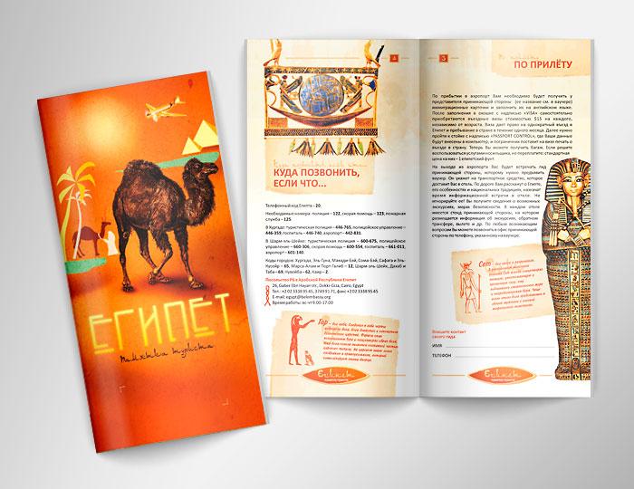 Brochure About Egypt | Brochure Designs Pics