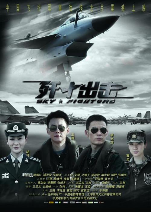 Ver Sky fighters (Sky fighters) - 2011 Online