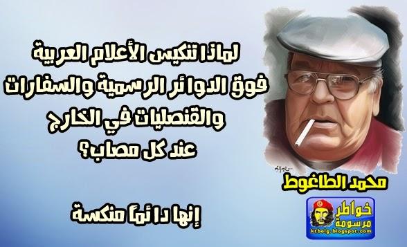 لماذا تنكيس الاعلام العربية .. إنها دائما منكسة !