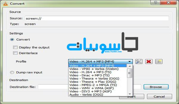 تعرف على شرح كيفية تسجيل فيديو لسطح المكتب باستخدام برنامج VLC