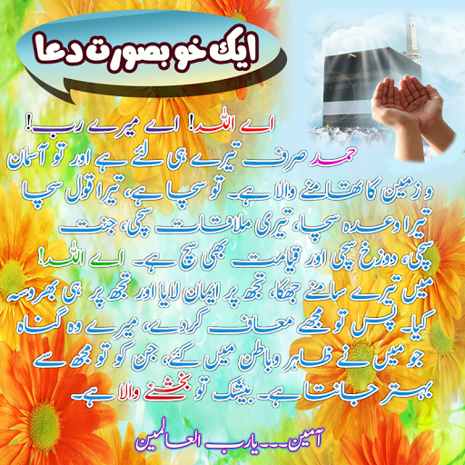 islamic duas for help, islamic dua for success, islamic dua for love, islamic duas for kids, islamic dua for marriage, islamic prayer, dua with 25 beautiful islamic sayings, islamic dua in urdu, Dua & Prayers SMS, Khubsurat Dua,