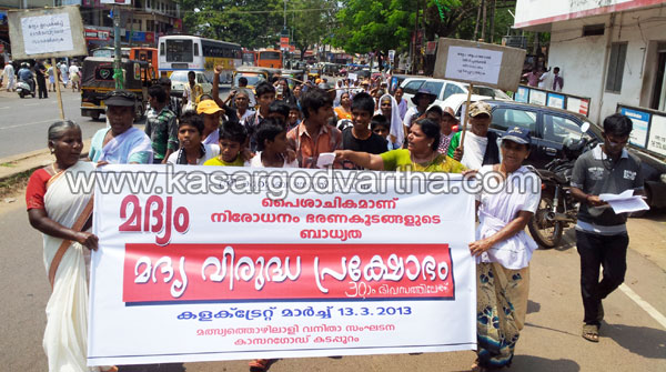 Liqour, Fisher-Workers, Collectorate, March, Youth, Case, Kasaragod, Protest, Kerala, Kerala News, International News.