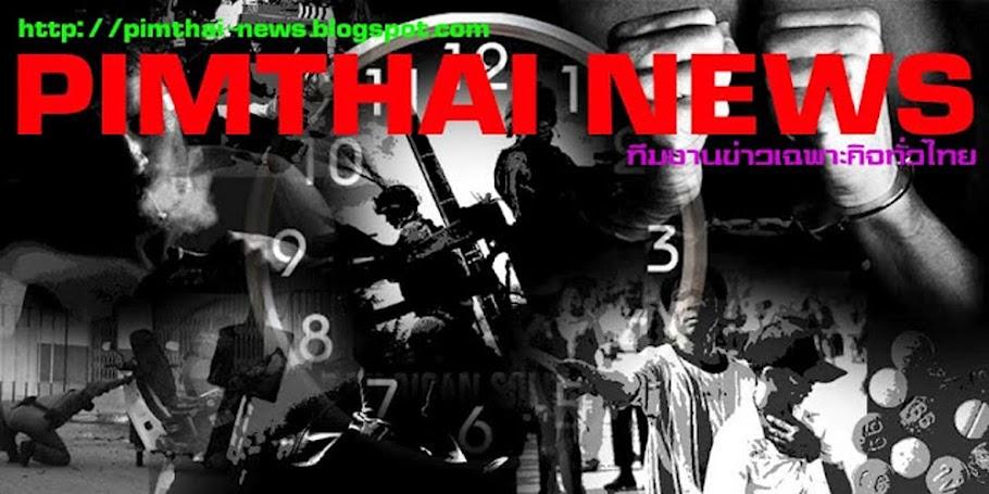 pimthai-news