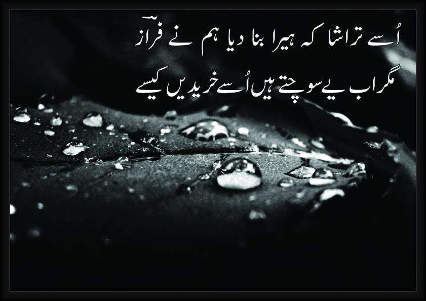 ... urdu poetry wallpapers beautiful sad lovely urdu poetry wallpapers