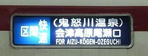 区間快速 会津高原尾瀬口行き 6050系側面