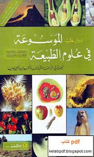 قصص و روايات و موسوعات 4xscL